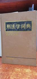 刑法學詞典(正版現貨)