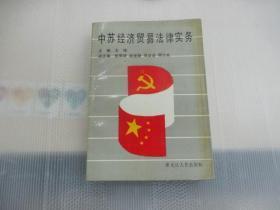 中蘇經濟貿易法律實務