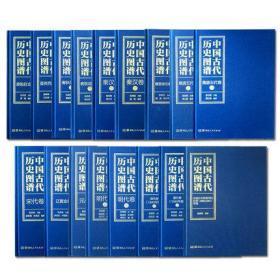 中國古代歷史圖譜(16開精裝 全十七冊 原箱裝)
