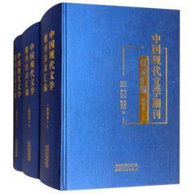 中國現代文學期刊目錄匯編(16開精裝 全三冊 原箱裝)