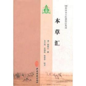 本草匯(100種珍本古醫籍校注集成 全一冊)
