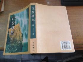 江盈科集 上冊