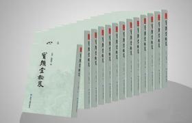 寶顏堂秘笈(16開精裝 全十三冊 原箱裝)