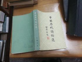 中國歷代詩話選 一