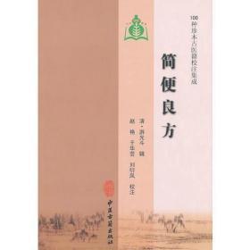 簡便良方(100種珍本古醫籍校注集成 全一冊)