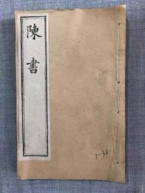 光緒  史學會社石印  白紙  《陳書》(32開全一冊 )