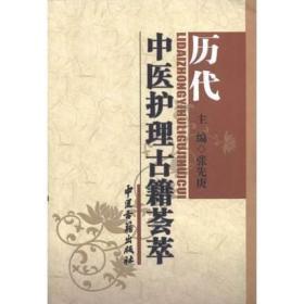 歷代中醫護理古籍薈萃(全一冊)