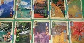 林清玄菩 提系列散文:紫色、鳳眼、星月、如意、拈花、清涼、寶瓶、紅塵、有情,隨喜菩.提 (全10冊和售)