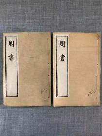 光緒  史學會社 石印 白紙 《周書》 (32開 全兩冊)