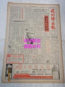 老報紙:深圳特區報 1986年7月21日 第1040期(1-4版)——銀行鼎力支持 藥廠活力驟增、日資將成重組美經濟主力、第三世界國家經濟調整