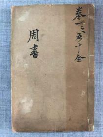 光緒  上海文瀾書局  石印 《 周書》(32開 全一冊)