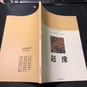 上海中國畫院畫家作品叢書:趙豫