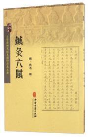 針灸六賦(100種珍本古醫籍校注集成 全一冊)