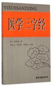 醫學三字經(全一冊)