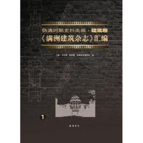 滿洲建筑雜志匯編(16開精裝 全34冊 原箱裝)
