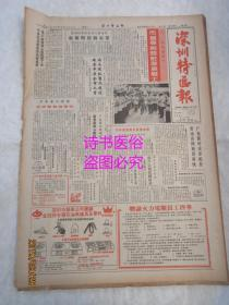 老報紙:深圳特區報 1986年7月28日 第1047期(1-4版)——市領導慰問駐海島戰士、新加坡擬實行吸引外資新招 外商投資可獲十年低息貸款、談談深圳經濟特區的財政問題