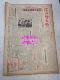 老報紙:深圳特區報 1986年7月31日 第1050期(1-4版)——深圳關注的大亞灣核電站前期工程基本結束 質量全部達到標準、以戰略眼光扶持高科技工業、海島衛士情:大鏟島紀事
