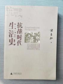 抗戰時代生活史 1版1印8000冊