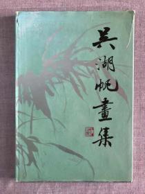 上海人民美術出版社  《吳湖帆畫集》8開精裝書記