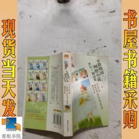 最新 韓國網絡小說精品集