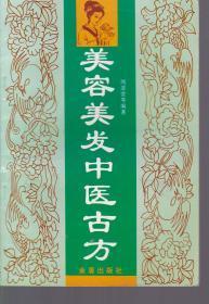 美容美發中醫古方正版原版書85品15