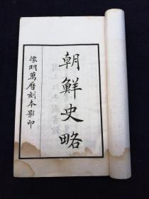 據萬歷刻本影印《朝鮮史略》六卷三冊一套