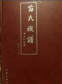 苗氏族譜(16開精裝 全二冊)