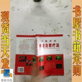 中國家庭神效自然療法