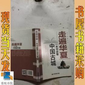 中國財富出版社 一本書讀懂系列 走遍華夏/一本書讀懂中國古城