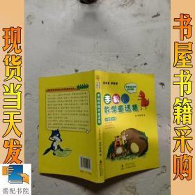 李毓佩數學童話集:小學低年級