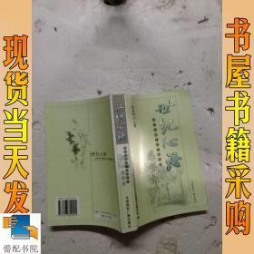 世紀心語:中國老廣播電視工作者感悟錄