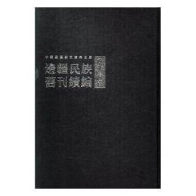 邊疆民族舊刊續編 西北邊疆(16開精裝 全十四冊 原箱裝)