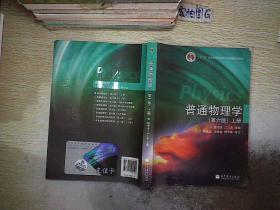 普通物理學(第六版)上冊...