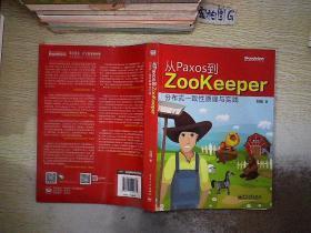 從Paxos到Zookeeper:分布式一致性原理與實踐
