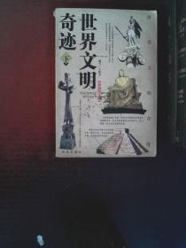 中華傳統文化經典——中華典故(全四卷)