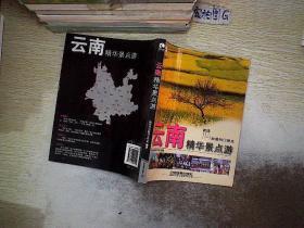 藏羚羊精華景點游書系:云南精華景點游
