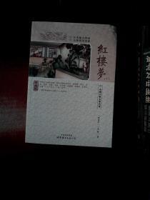 紅樓夢(下)-中國古典文學名著珍藏版(注音解詞釋意無障礙讀原著)