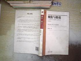 聚焦與擦亮 : 廣州市各區品牌文化研究2010卷