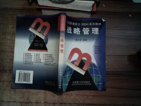 中國經典MBA系列教材:戰略管理