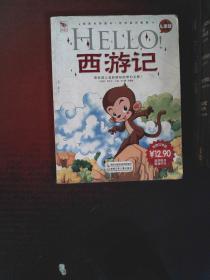 Hello!西游記:兒童版