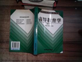 高等教育學(修訂版)