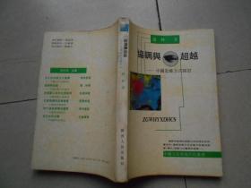 協調與超越 : 中國思維方式探討