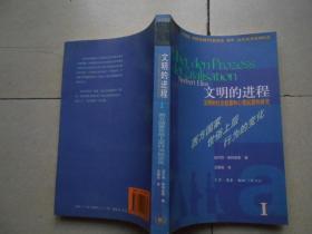 文明的進程:文明的社會起源和心理起源的研究 第一卷:西方國家世俗上層行為的變化