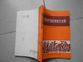 中國共產黨杭州地方史略(1919-1949)