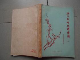 浙江革命史料特輯 五:浙江文史資料選輯第十九輯