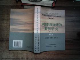中國制度變遷的案例研究(浙江卷)(第五集)