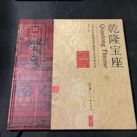 乾隆寶座:北京故宮乾隆皇帝蟠龍座復制紀實