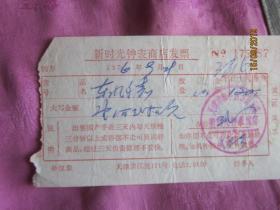 1976年 新时光钟表店发票