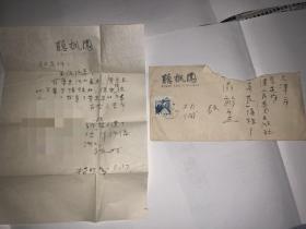 畫家楊明義給畫家杜滋齡的信一張