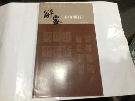 書法工作室叢書-解密《泰山刻石》 12開1印.